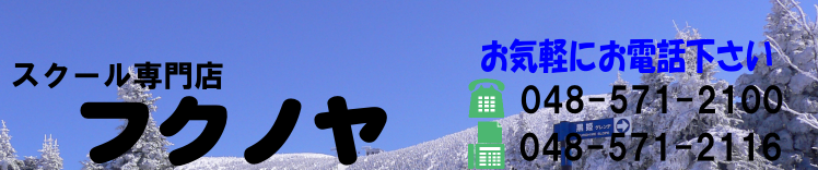 スクール専門店 フクノヤ(深谷市)